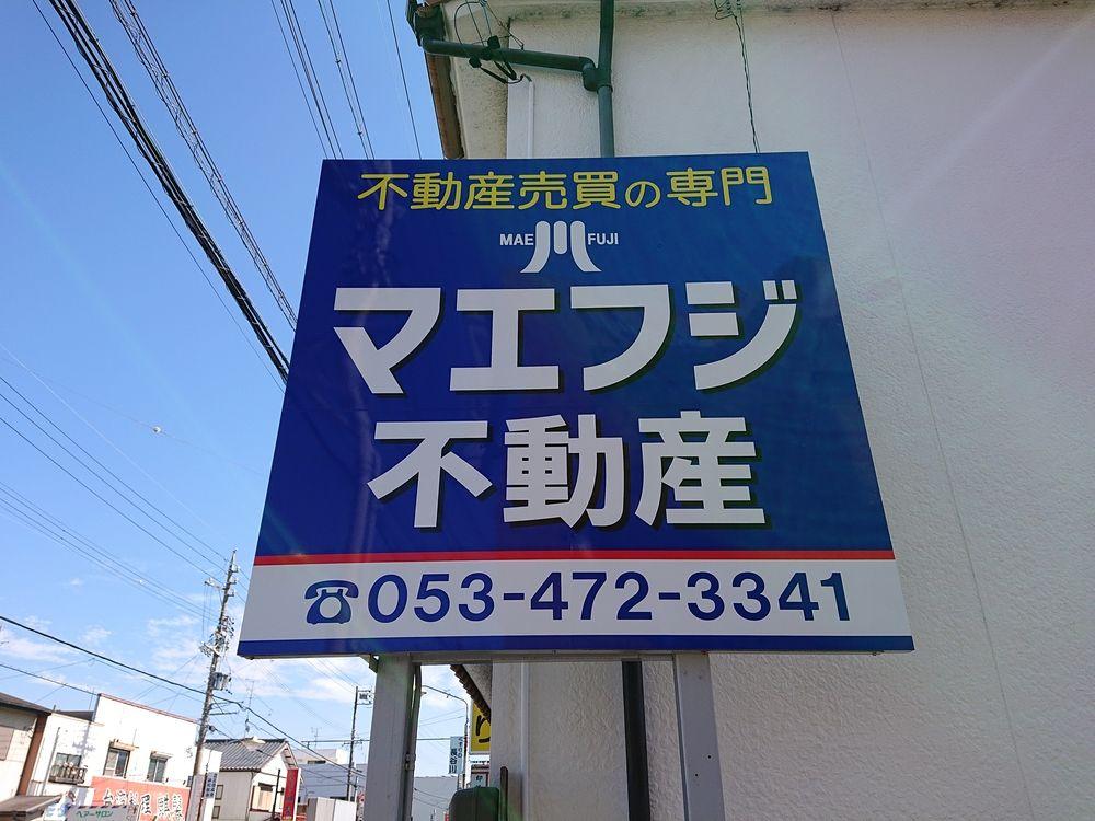 浜松市中区の不動産「マエフジ不動産」は不動産売買専門店です