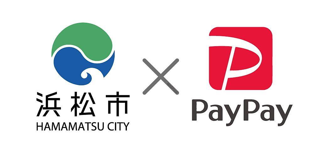浜松市、PayPay (ペイペイ)と連携した大型ポイントバックキャンペーン