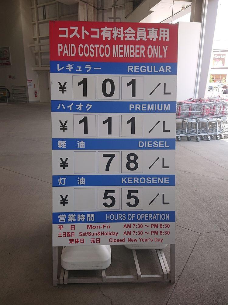 コストコホールセール浜松倉庫店のガソリン価格