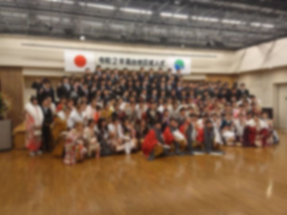 浜松市 あいホール 高台地区 成人式