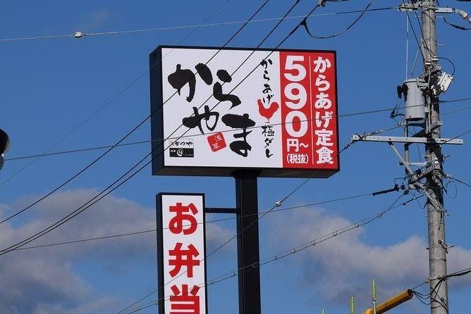 浜松市 幸楽苑 閉店 からやま 浜松幸店