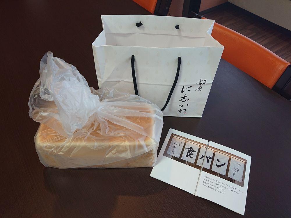 【食パン】本日の頂き物【銀座にしかわ浜松広沢店】