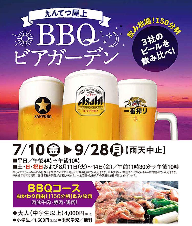 えんてつ屋上 BBQビアガーデン(浜松駅前屋上ビアガーデン)オープン