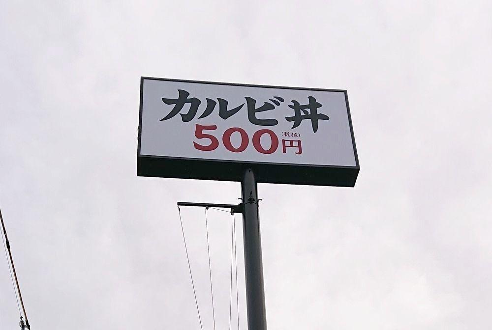 浜松市 韓丼 浜松住吉店