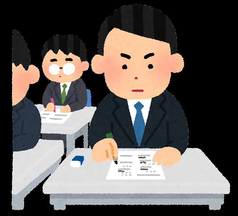 明日は【宅地建物取引士試験】です!