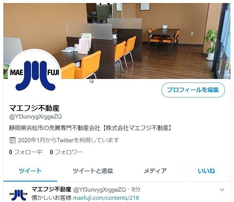 浜松市 不動産 マエフジ不動産 ツイッター twitter
