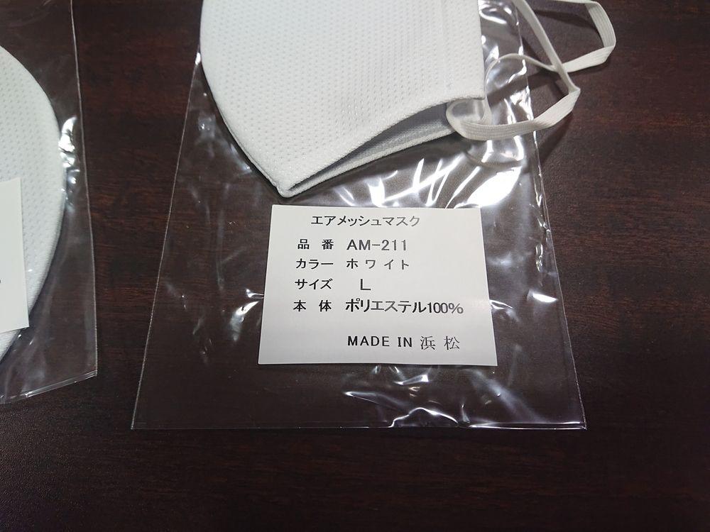 【本日の頂きもの】レワードのマスク【メイドイン浜松】