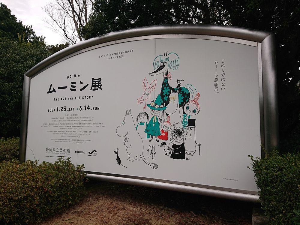 【静岡県立美術館】ムーミン展