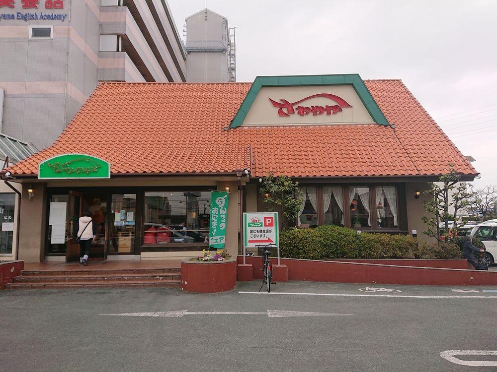 浜松市 浜松和合店 さわやか