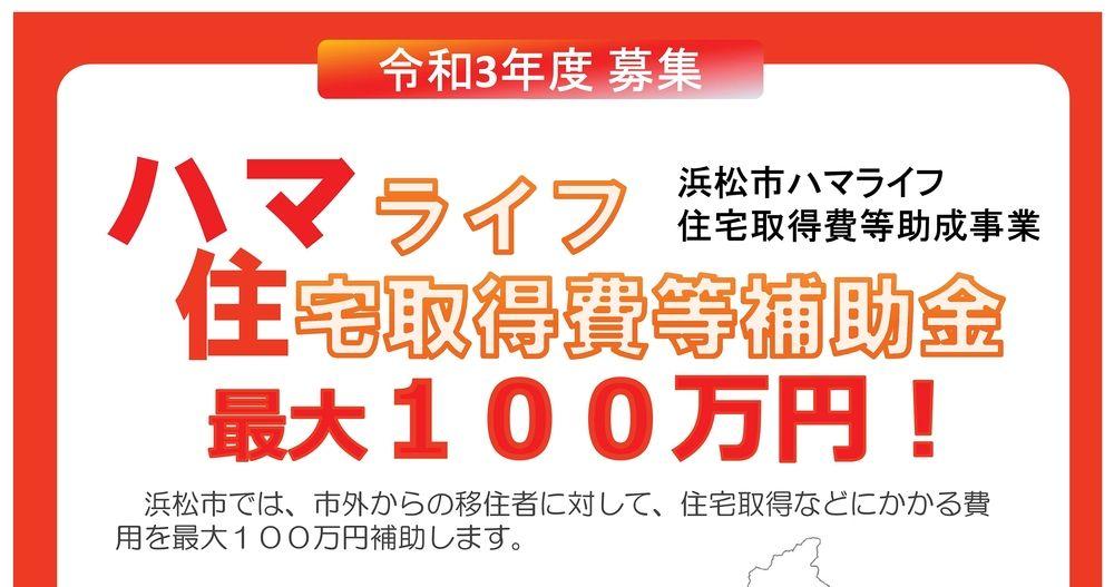 ハマライフ住宅取得費等補助金 最大100万円!