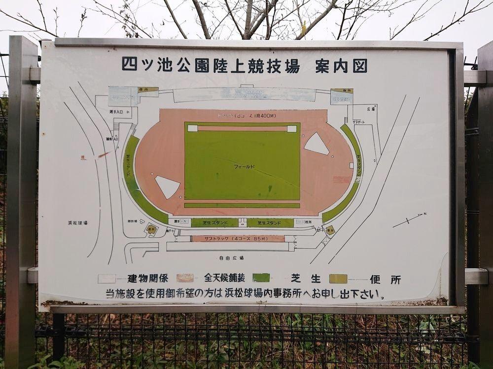浜松市,四ツ池,陸上競技場,四ツ池公園,浜松球場,浜松シティマラソン