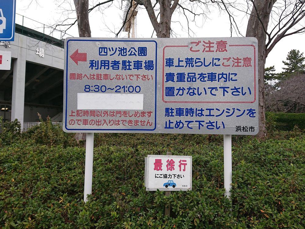 浜松市中区上島,浜松球場,中日ドラゴンズ,駐車場