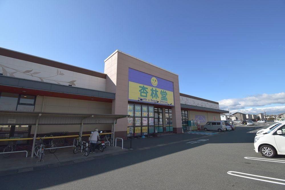 浜松市中区泉四丁目のドラッグストア「杏林堂泉店」