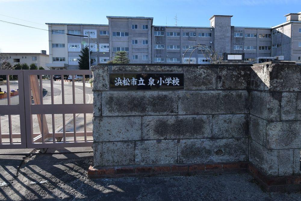 浜松市中区泉1丁目に位置する浜松市立泉小学校正門