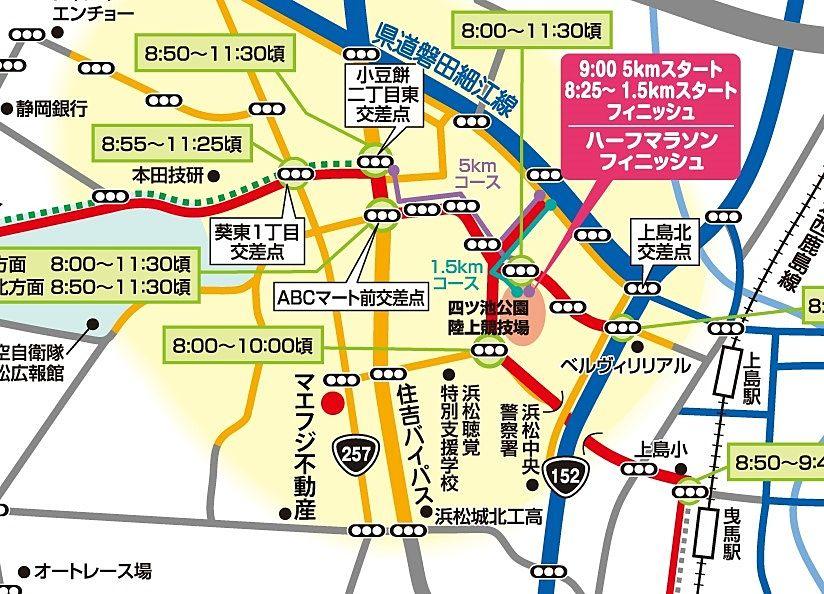 浜松市で開催される浜松シティマラソンの交通規制について