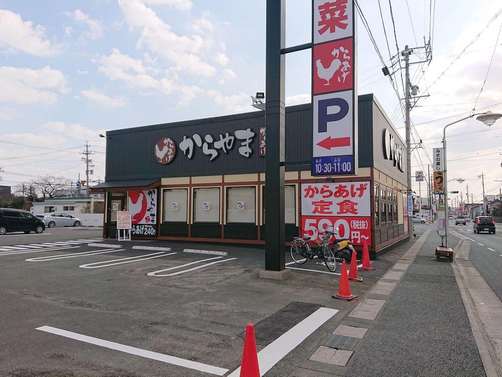 浜松市中区幸五丁目にから揚げ専門店「からやま浜松幸店」まもなくオープン!