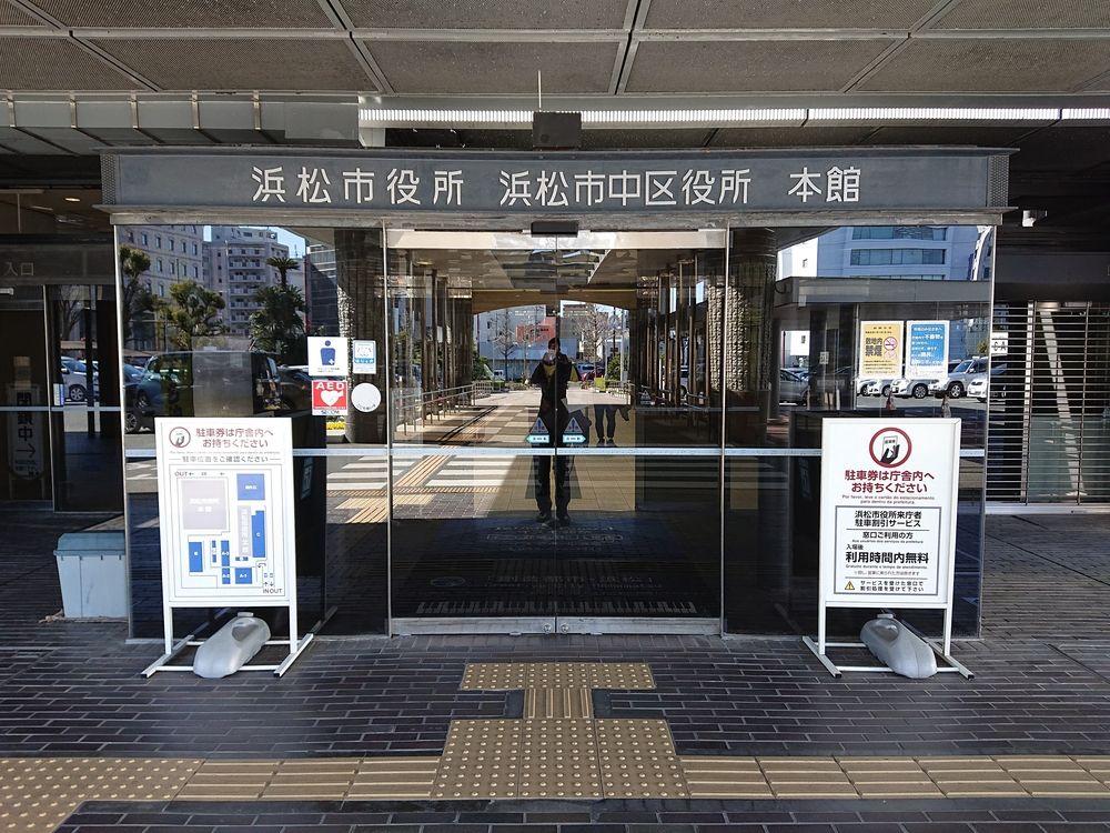 浜松市中区元城町にある「浜松市役所」「中区役所」本館入口