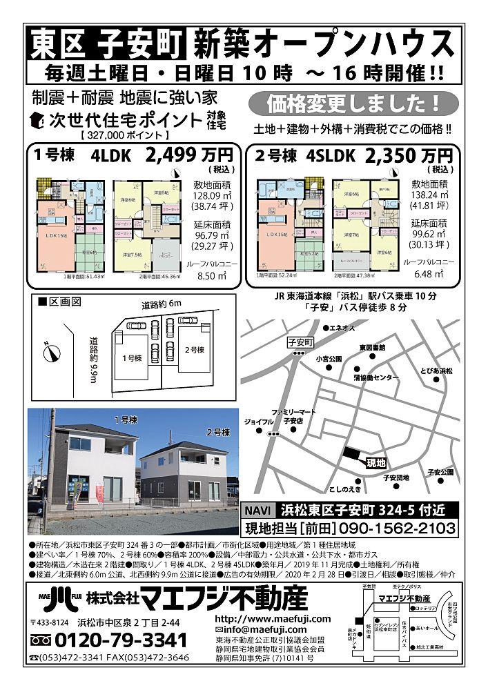 浜松市東区子安町新築住宅オープンハウスチラシです
