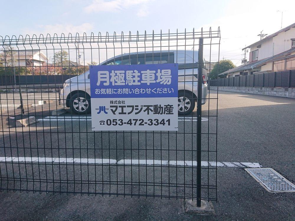 浜松市の不動産会社、駐車場管理も得意です!