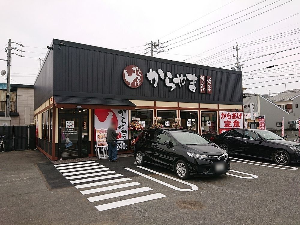 からやま浜松幸店2月14日にオープンしました。オープンセール開催中