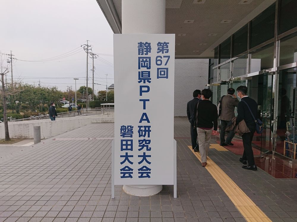 第67階静岡県PTA研究大会が磐田市で開催されました。