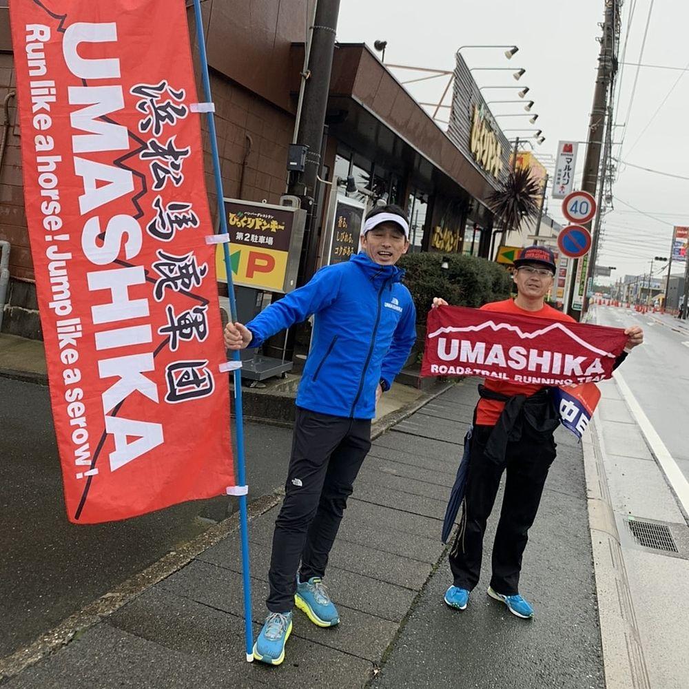 浜松うましかの幟を持って浜松シティマラソンの応援でした!