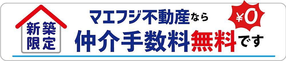 浜松市マエフジ不動産の新築住宅は仲介手数料無料です!