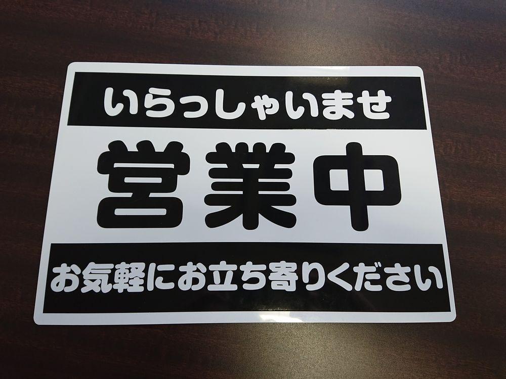 浜松市マエフジ不動産の営業中プレート