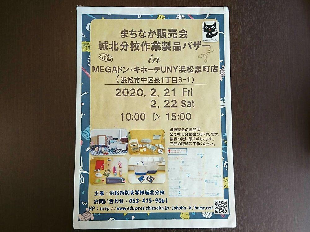 まちなか販売会城北分校作業製品バザーinMEGAドン・キホーテUNY浜松泉町店