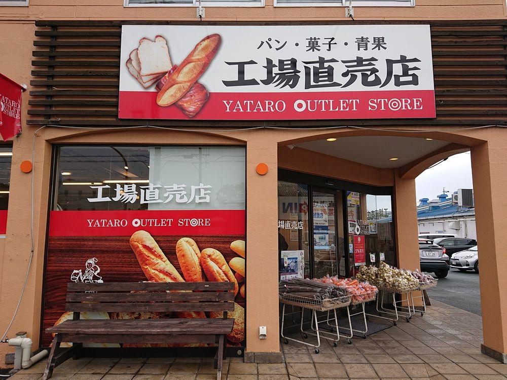ヤタローアウトレットストア工場直売店はコストコホールセール浜松倉庫店のすぐ近く