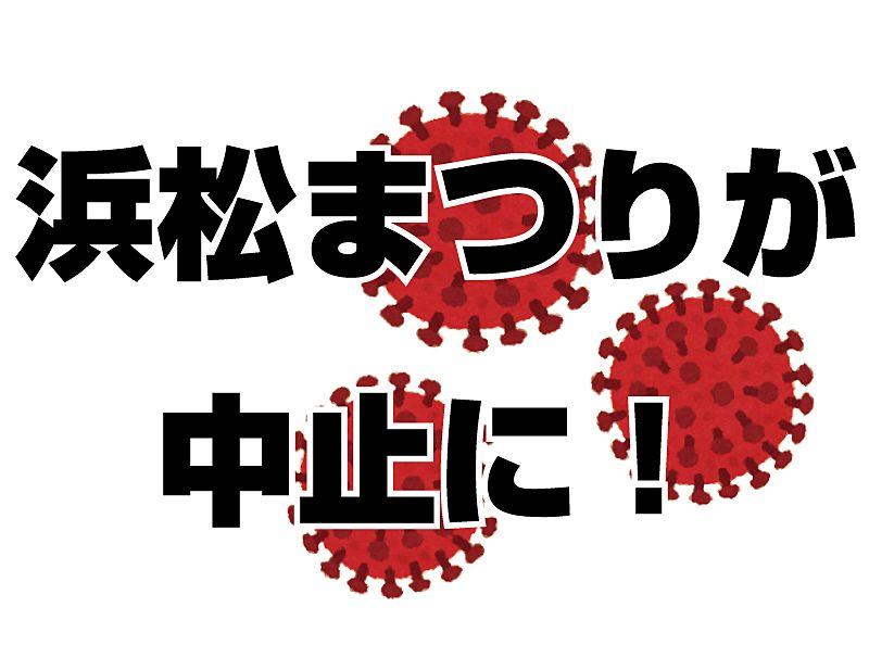 令和2年度【浜松まつり】が開催中止に