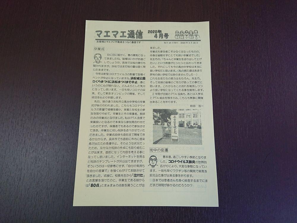 マエマエ通信4月号