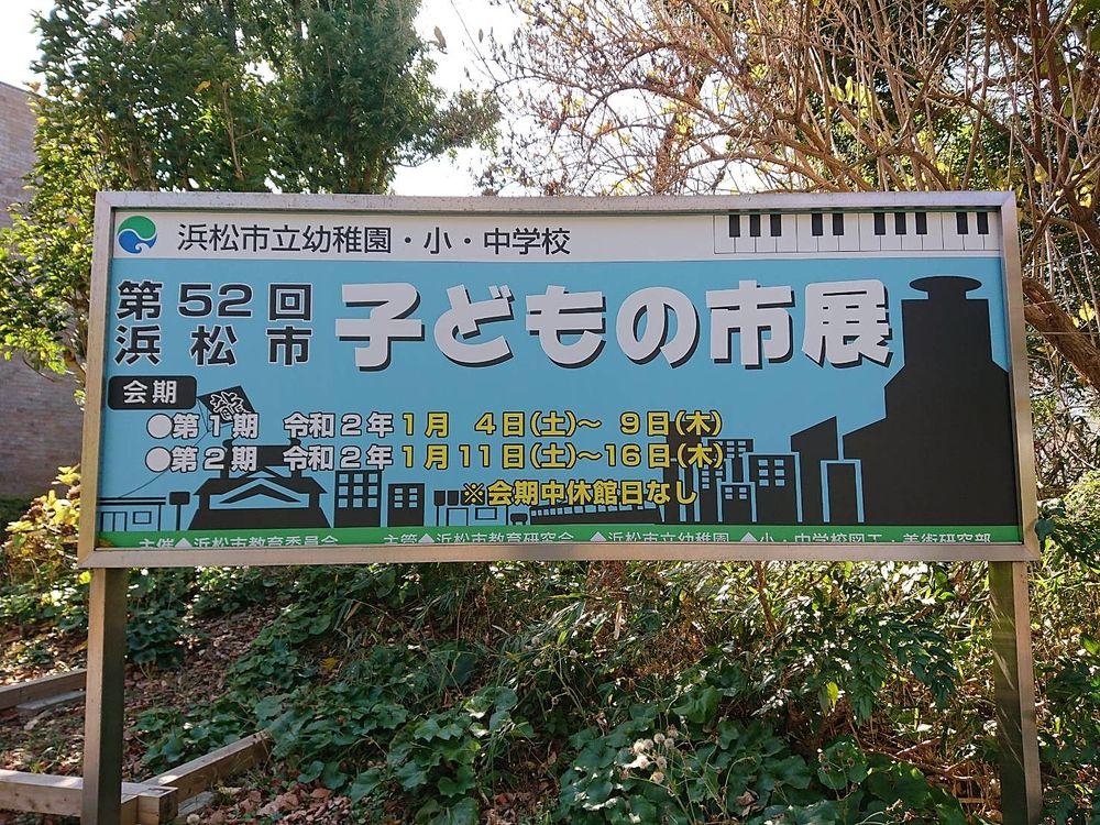 浜松市 美術館 子どもの市展